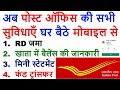 INDIA POST MOBILE BANKING APP DOWNLOAD/ INDIAN POST OFFICE LATEST NEWS / POST OFFICE NET BANKING