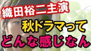 ディーンも出演!織田裕二主演の連続ドラマ「IQ246~華麗なる事件簿~」...