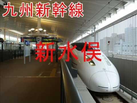 スキマスイッチ「ユリーカ」で九州・山陽・東海道新幹線の駅名