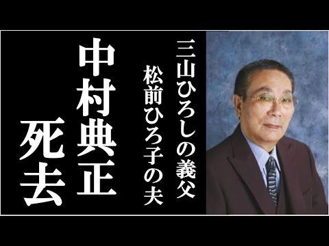 三山ひろしの義父で松前ひろ子の夫、作曲中村典正さん死去