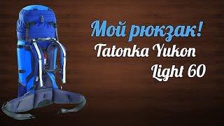 МОЙ РЮКЗАК Tatonka Yukon Light 60 обзор(Tatonka Yukon Light 60 Объём = 60 литров Вес = 2.23 кг (классический Yukon 60 весит = 3кг) Размеры (ВхШхТ) = 82х31х24 см Рюкзак треки..., 2015-03-25T08:12:33.000Z)
