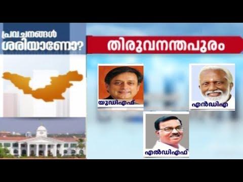 പ്രവചനങ്ങള് ശരിയാണോ? - തിരുവനന്തപുരം   Will Predictions Be True In Thiruvananthapuram ?
