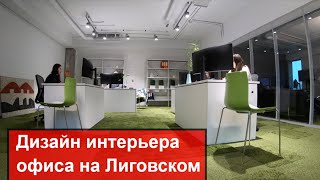 Дизайн интерьера офиса на Лиговском