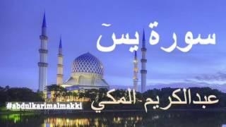 سورة يسٓ | عبدالكريم المكي Surah Yasin |Abdulkarim Almakki