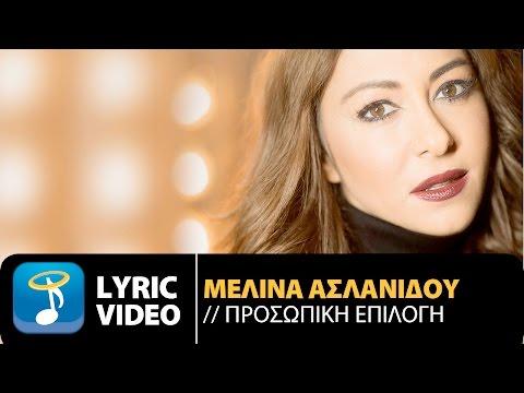 Μελίνα Ασλανίδου - Προσωπική Επιλογή (Official Lyric Video HQ)