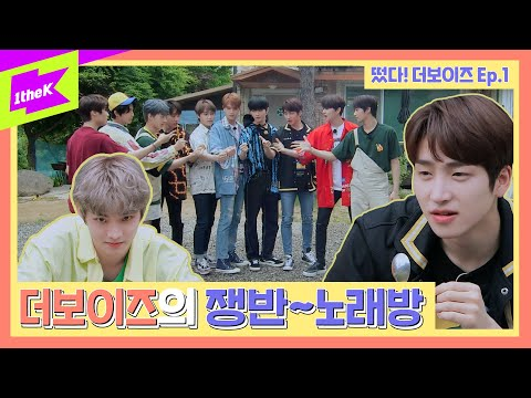 [Ep.1] 떴다! 더보이즈(Come On! THE BOYZ): 여름방학 RPG편(Summer Vacation RPG Edition)