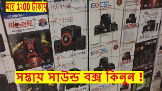 Best Cheap Sound Box Market in bd