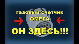 Газовый счетчик ОМЕГА РЛ