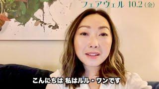 日本と深く関係性のあるルル・ワン監督から/映画『フェアウェル』メッセージ動画