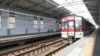 【フルHD】近畿日本鉄道奈良線1026系(快速急行) 河内花園(A11)駅通過