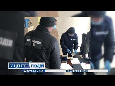 Телеканал C-TV: Впіймали на хабарі