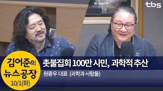 촛불집회 100만 시민, 과학적 방법으로 추산하기!(원종우)│김어준의 뉴스공장