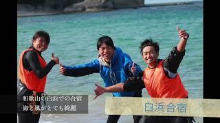 神戸大学ウインドサーフィン部 2018年度新歓PV