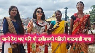 ´उरा` चेलीहरुको पहिलोपटक काठमाडौ भ्रमण ।Karishma Manandhar .