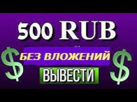 Как в интернете быстро заработать 300 рублей заработать денег в китае с интернета