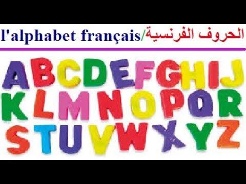 apprendre le français pour enfant