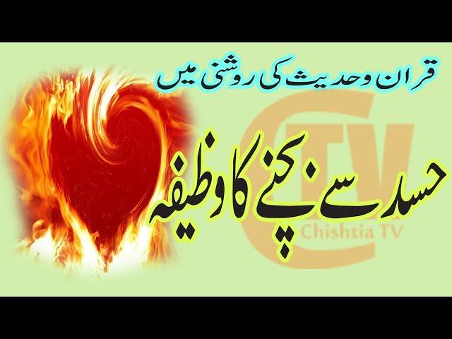 Hasad se Bachne ka Wazifa | Hasad Se Bachne ki Dua | islamic wazifa