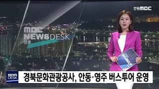 경북문화관광공사, 안동·영주 버스투어 운영 / 안동MB…