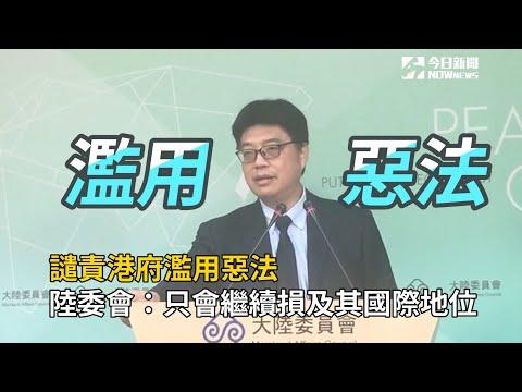 譴責港府濫用惡法 陸委會:只會繼續損及其國際金融地位