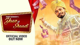 Sumit Goswami :- YAAR KI SHADI ( Lyrical Video ) Latest Haryanvi New Song 2020 | Sonotek Live
