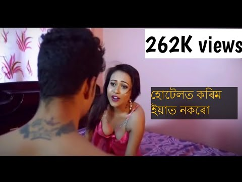 দিয়া না|| Funny Video| Assamese Daul Meaning Video.Assamamese Hot Video