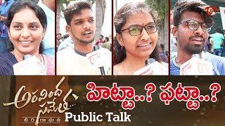 Aravinda Sametha Public Talk | Hit or Flop? | NTR, Trivikram | TeluguOne
