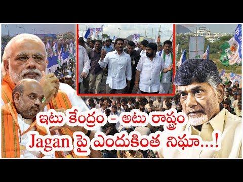 ఇటు రాష్ట్రం - అటు కేంద్రం జగన్ పై ఎందుకింత నిఘా..! ||Central&State Government Surveillance On Jagan