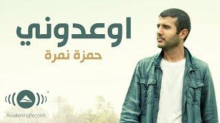 Hamza Namira - Ew'idooni | حمزة نمرة - إوعدوني (Lyrics)