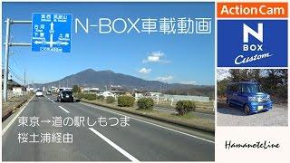 【N-BOX車載】 つくばドライブ前編 東京~桜土浦~道の駅しもつま