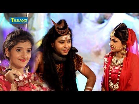 गउरा कइसन वरवा पवलू - Anjali Bhardwaj (2018) Kanwar Bhajan | Bolbam New Song