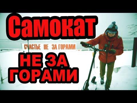 Как электросамокат ЕДЕТ В ГОРКУ - Электросамокат Kugoo G Booster зимой #Пермь