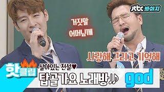 ♨핫클립♨[HD] 탑골 가요 노래방 OPEN♥ 지오디(god) 띵곡 of 띵곡 #아는형님 #JTBC봐야지