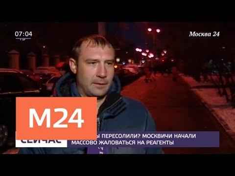 Москвичи начали жаловаться на реагенты - Москва 24
