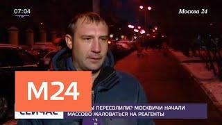 Смотреть видео Москвичи начали жаловаться на реагенты - Москва 24 онлайн