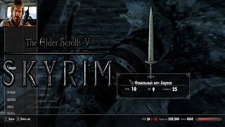 TES V | Skyrim #8 - Немного кражи и меч Амрена
