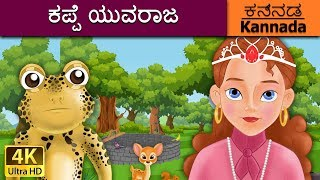 ಕಪ್ಪೆ ಯುವರಾಜ | Frog Prince in Kannada | Kannada Stories | Kannada Fairy Tales