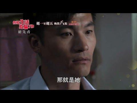 【假如生活欺騙了你】第12集搶先看: 向東海因前妻吻痕讓黎妮再次崩潰 - YouTube