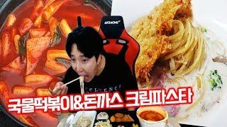 [용느먹방]국물떡볶이&돈까스&파스타 오랜만에 푸짐한 먹방!!ㅣ용느 2018.07.09