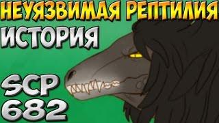 История SCP-682   Неуязвимая рептилия