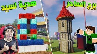 عرب كرافت #22 برج الساحر واكبر هدية لسيد !!