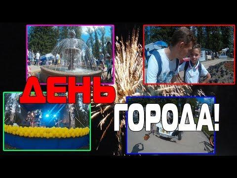 ВЛОГ: ДЕНЬ ГОРОДА/ ЛЫСКОВО /14.07.2018