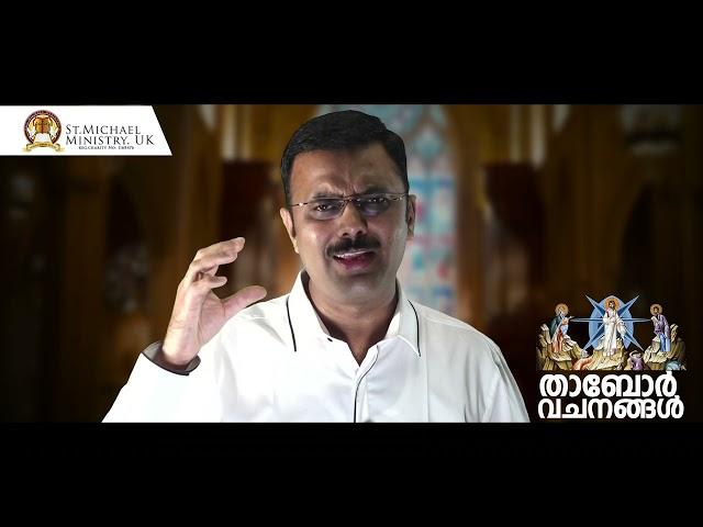 Thabor Vachanagal Epi60Marian TV ByBr.ShijuThomas ക്രിസ്തുവിൽ എങ്ങനെ നമുക്ക് പങ്കുകാരാവാം