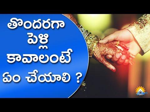 తొందరగా  పెళ్లి కావాలంటే ఏం చేయాలి ? | Remedies of Late Marriage Problems || Gopuram