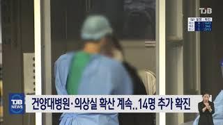 건양대병원ㆍ의상실 확산 계속.. 14명 추가 확진| T…
