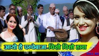 "New Nepali  Superhit Panchebaja Song| 2074/12017 |""चिसो हावा निलुवाको"" By Ramu Khattri Hamal Music"