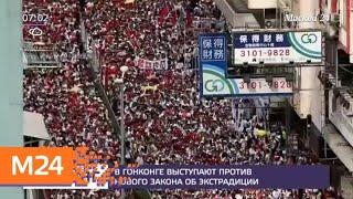Актуальные новости мира за 10 июня - Москва 24