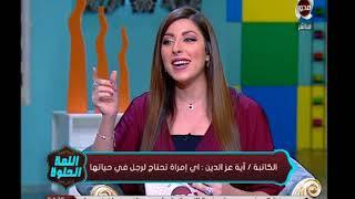 ارجوك اتحرش بيا .. آية عز الدين تواجة اضطهاد المرأه بالادب الساخر | اللمة الحلوة