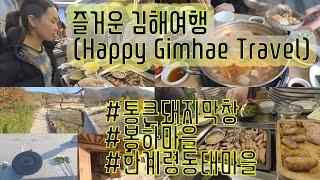 즐거운 김해여행(Happy Gimhae Travel) …
