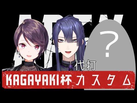 【APEX LEGENDS】KAGAYAKI杯に代理参戦【長尾景/にじさんじ】