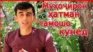 ҶАҲОН БЕ САРҲАД АСТ